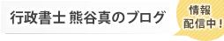 行政書士 熊谷真のブログ