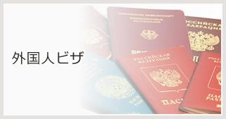 外国人ビザ